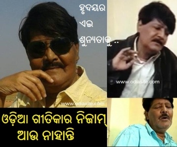nizamodia film lyricist died