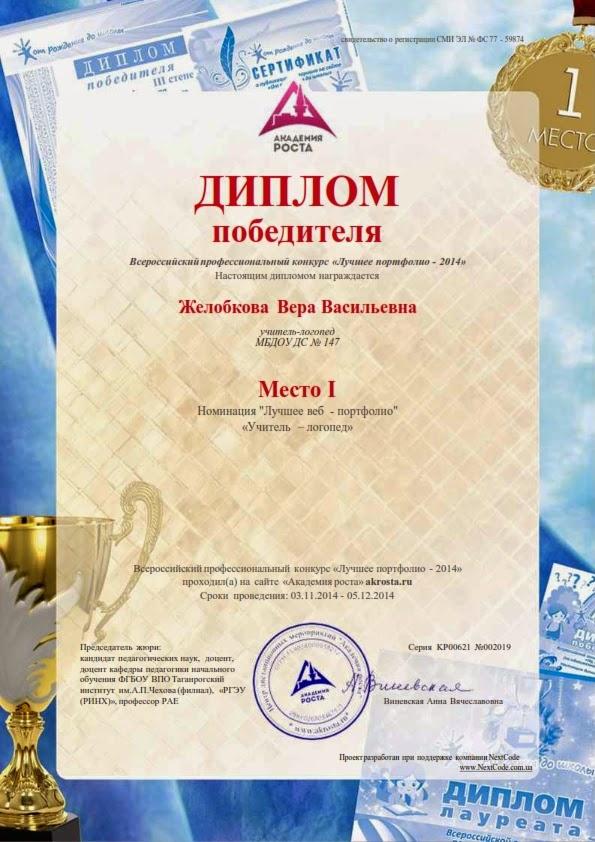Академия конкурс для учителей