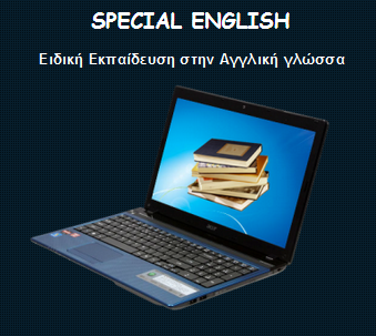 specialenglish.gr : Δωρεάν ειδική εκπαίδευση στα αγγλικά σε κοινωνικά ευπαθείς ομάδες  Special+English