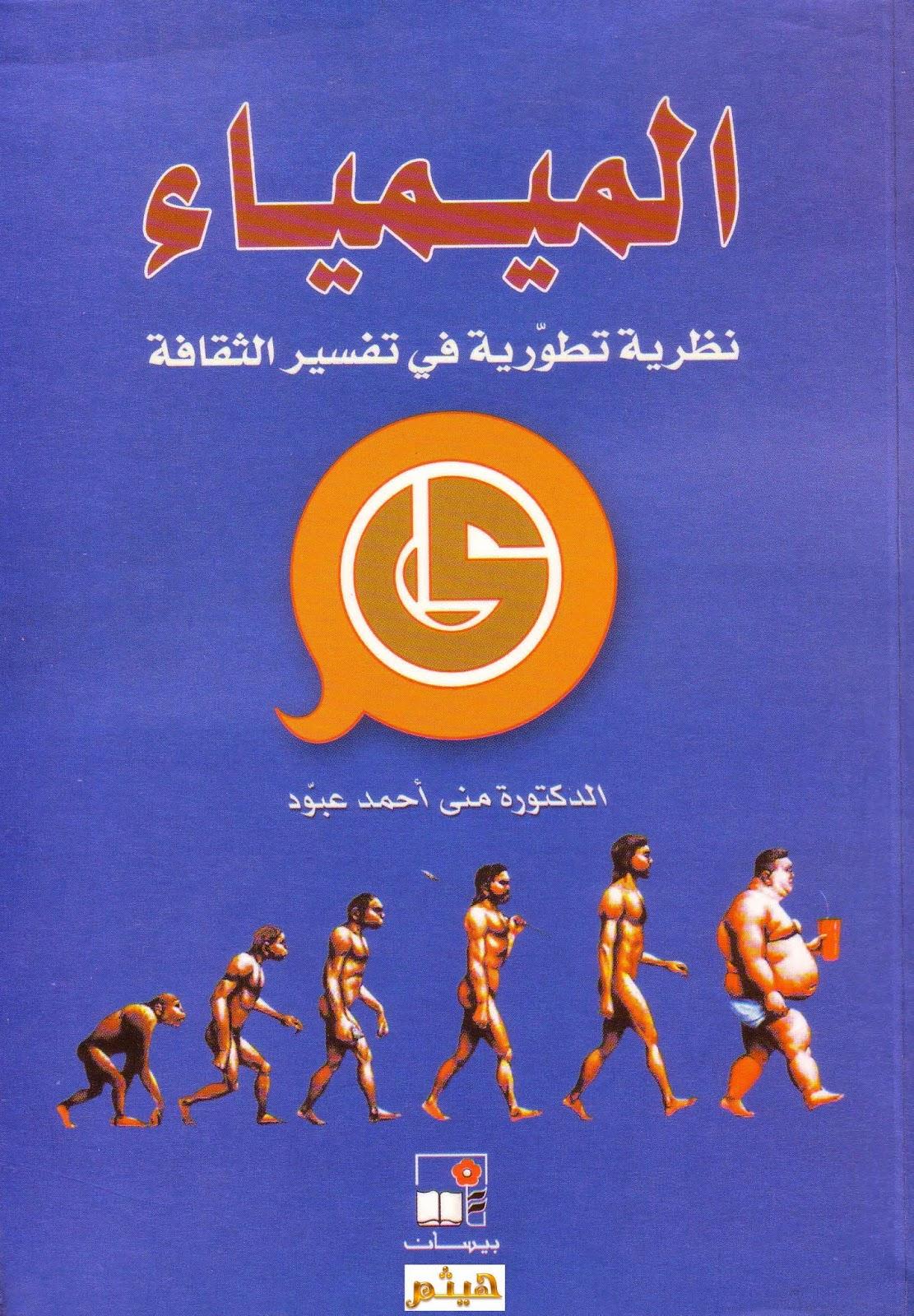 كتاب الميمياء  نظرية في تفسير الثقافة -  منى أحمد عبود