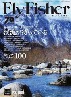 FLY FISHER(フライフィッシャー) 2017年05月号