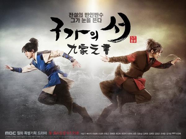 《2013韓劇 九家之書》劇情&人物介紹~李昇基、裴秀智