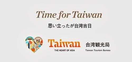 台湾観光CM