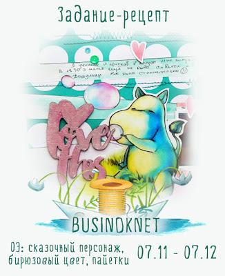 """+++Задание-рецепт """"Сказочный персонаж, пайетки/глиттер, бирюзовый цвет"""" до 07/12"""