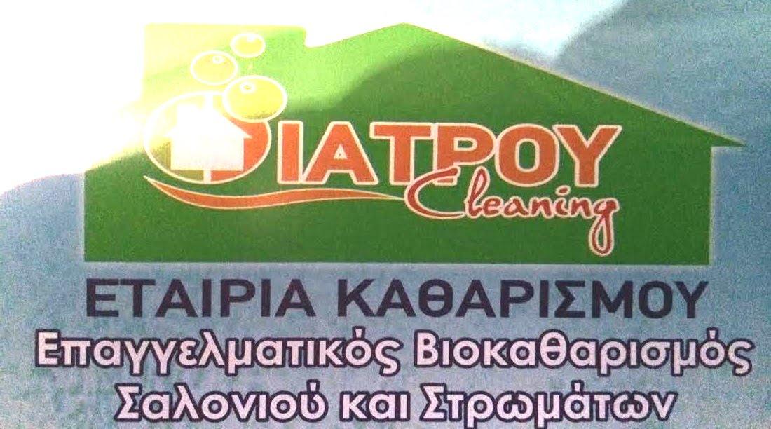 ΙΑΤΡΟΥ CLEANING