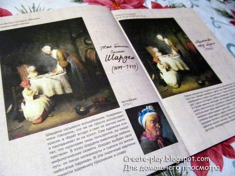 Сравни картины Издательство Мещерякова