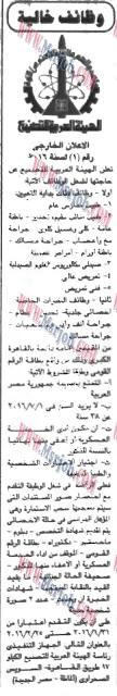 اعلان وظائف الهيئة العربية للتصنيع - اعلان خارجي رقم 1 لسنة 2016