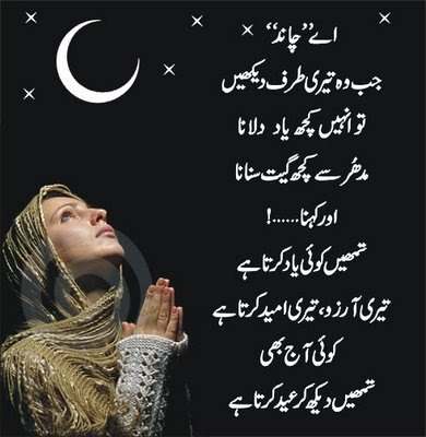 Eid ul fitr 2012 Urdu Poetry