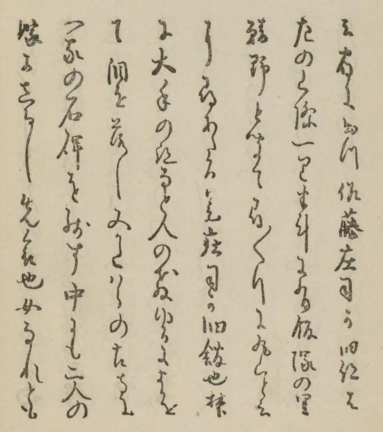 おくのほそ道 素龍筆 井筒屋本 028底本