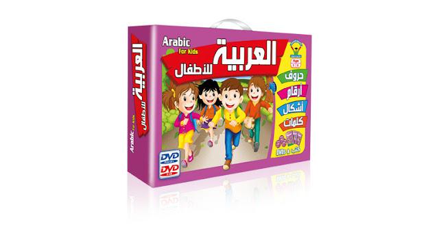 تعليم اللغة العربية للاطفال مستوى أول