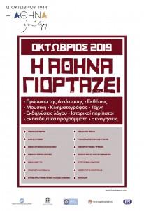 ΕΚΔΗΛΩΣΕΙΣ ΟΚΤΩΒΡΙΟΥ 2019