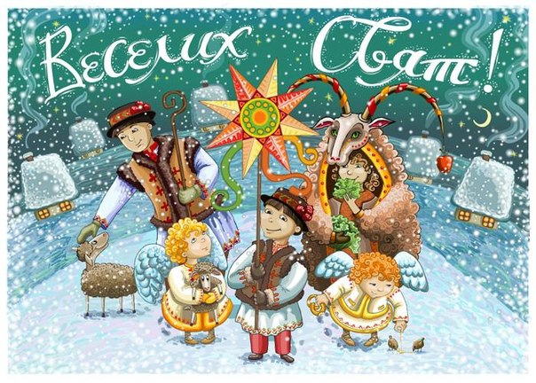 Картинки по запросу 14 січня свято