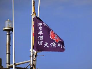 半僧坊大権現・漁船の旗