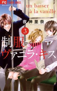 [夜神里奈] 制服でヴァニラ・キス 第01-03巻