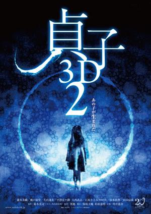 Phim Sadako 2