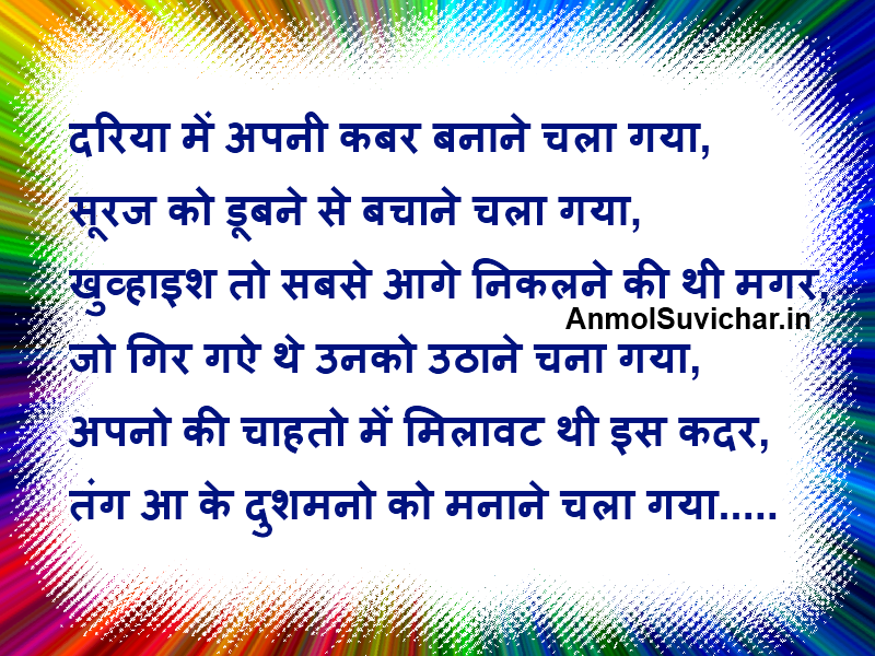 Love Shayari Or Shayari Image | Search Results | Calendar 2015