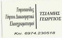 ΓΥΨΟΣΑΝΟΔΕΣ