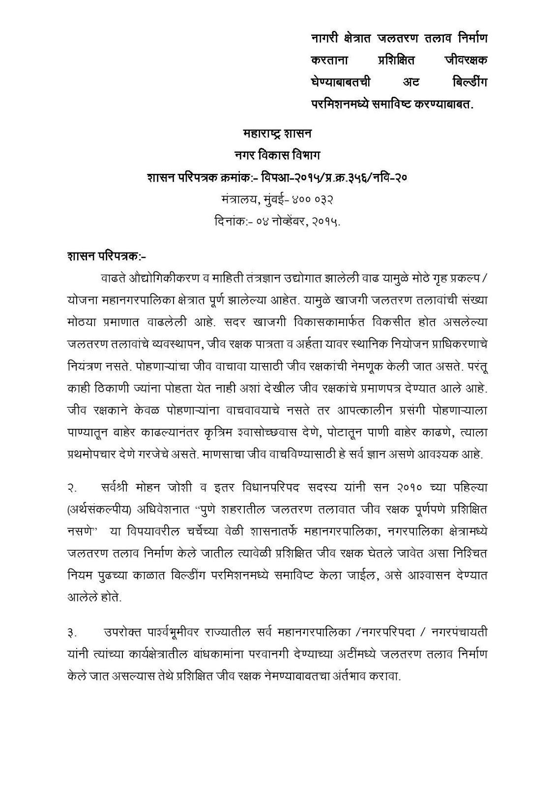 Housing Society Maharashtra 2015