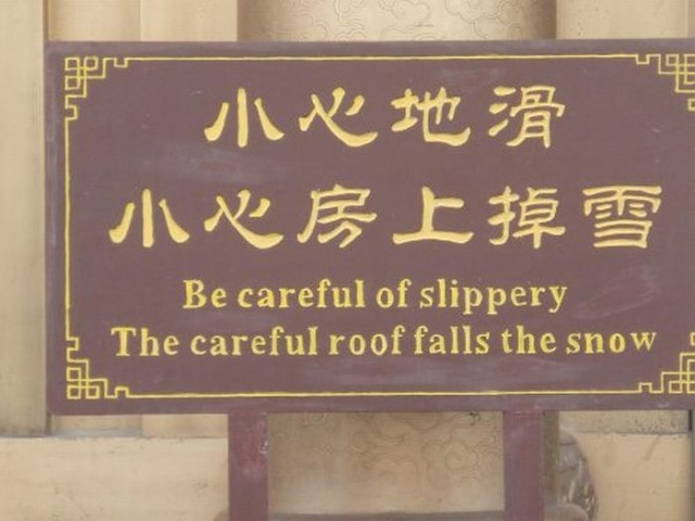 funny sign bad english - be careful of slippery