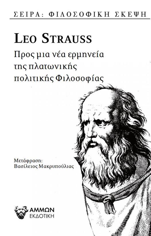 Η Μετάφρασή μας στο έργο του Λέο Στράους για τη νέα θεώρηση της πλατωνικής πολιτικής φιλοσοφίας.