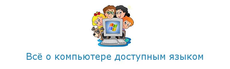 Обучение компьютеру, компьютерная безопасность, ремонт компьютера