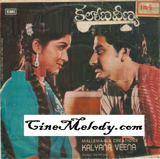 Kalyana Veena Telugu Mp3 Songs Free  Download 1983