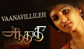 Vaanavillileh | Audio | Andhadhi | Arjun Vijayaraghavan | Sonu Kakkar | Yashwanth Nag | Shamanth Nag