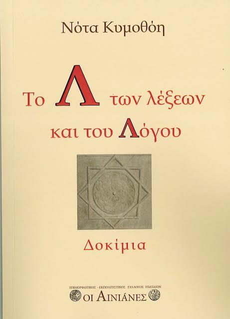 """Νότα Κυμοθόη """"Το Λ των λέξεων και του Λόγου"""" Δοκίμια Βιβλίο"""