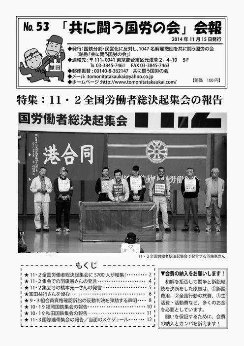 http://tomonitatakaukai.com/pdf/kaihou53.pdf