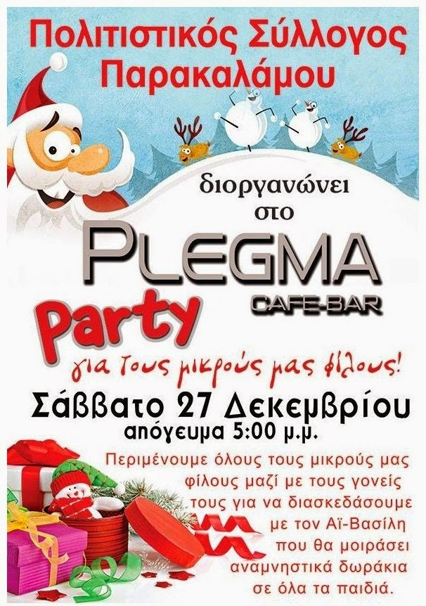 """Παιδικό πάρτι, Σάββατο 27 Δεκεμβρίου, PLEGMA"""" CLUB, ώρα 5:00 μ.μ."""