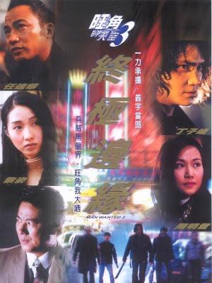 Giới Tuyến Cuối Cùng - Man Wanted 3 (2000)