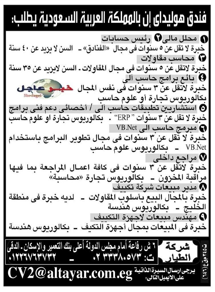 اعلانات وظائف الأهرام الحكومية والخاصة داخل مصر وخارجها لكل المؤهلات - منشور اليوم