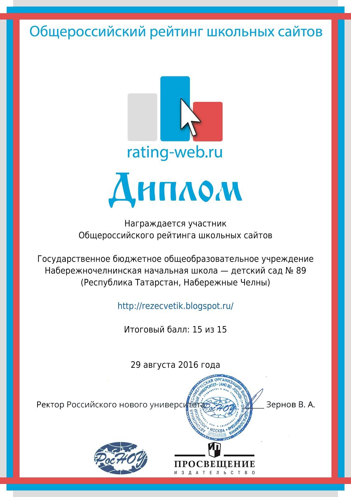 Диплом Общероссийского рейтинга школьных сайтов. Сайт высокого уровня