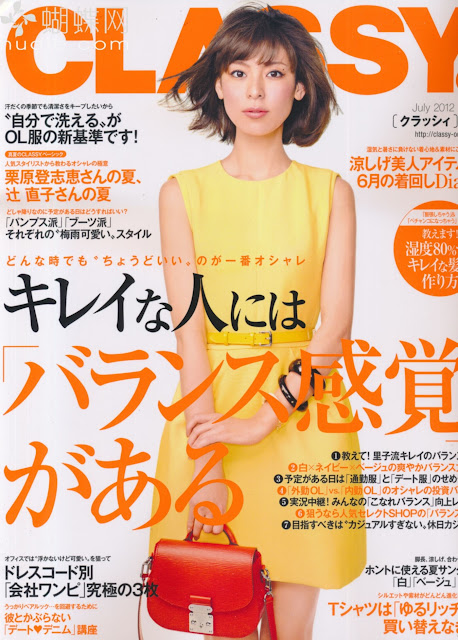 Classy magazine july 2012年7月 japanese magazine scans