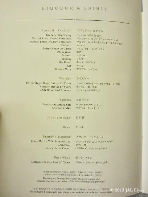 JAL First Class liqueur & spirit menu