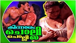 Kinnaaram Cholli Cholli Hot Malayalam Movie Watch Online