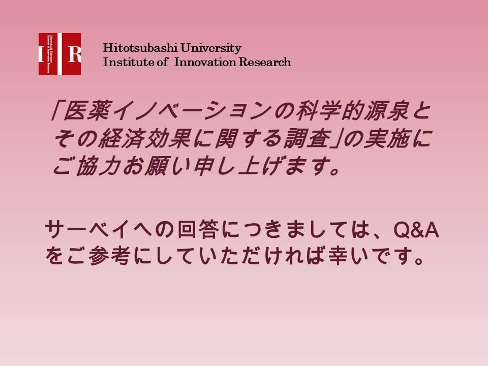 「医薬イノベーションの科学的源泉とその経済効果に関する調査」の実施にご協力お願い申し上げます