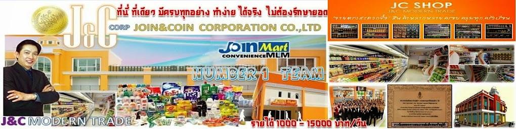 อาชีพเสริม สร้างรายได้ 1000-15000บ/ว J&C เจริญโอสถ เปิด JoinMart ขายตรงสะดวกซื้อ เจ้าแรกของไทย