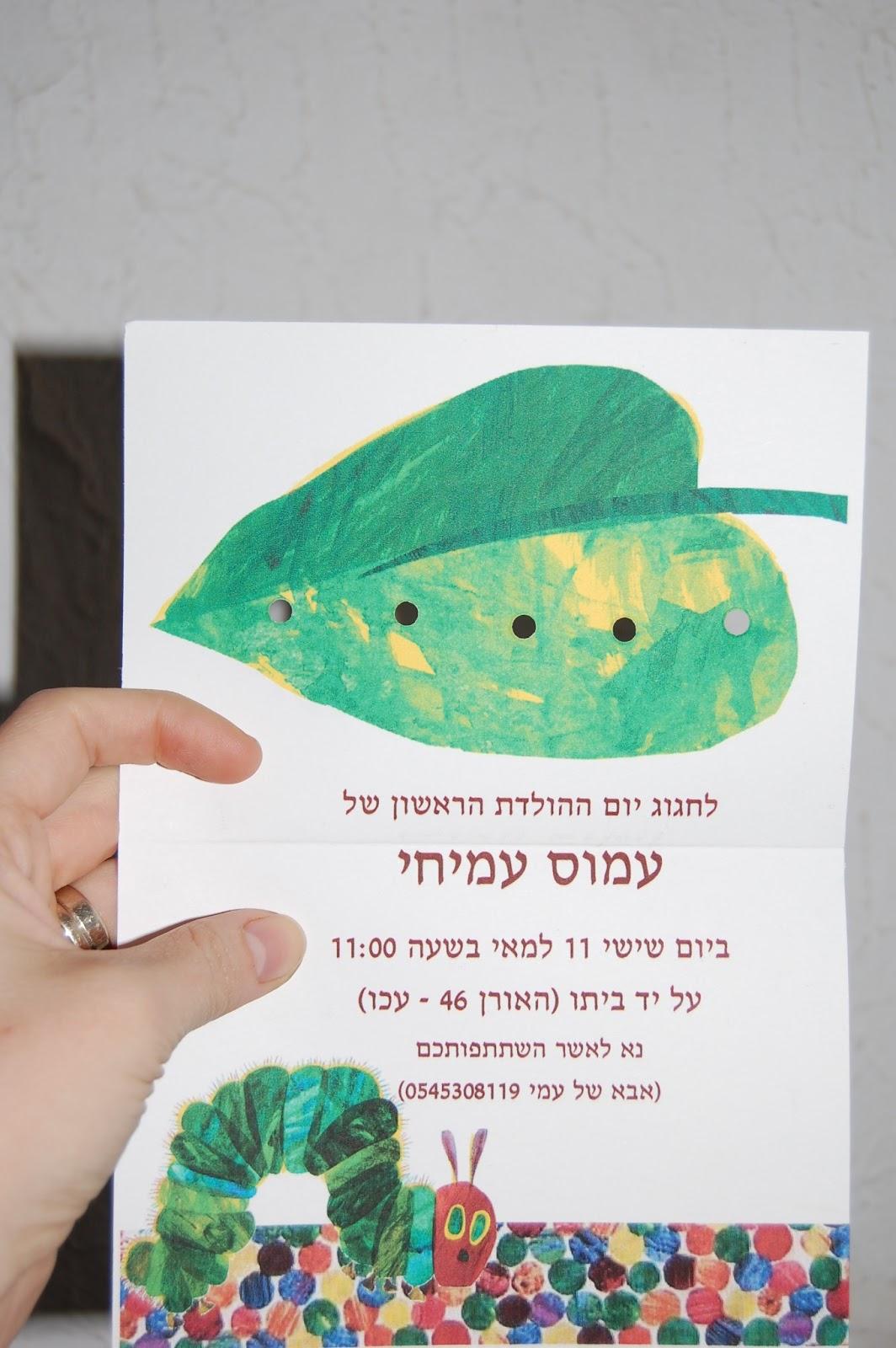 Sara In Akko: Very Hungry Caterpillar Birthday Ideas. Part I ...