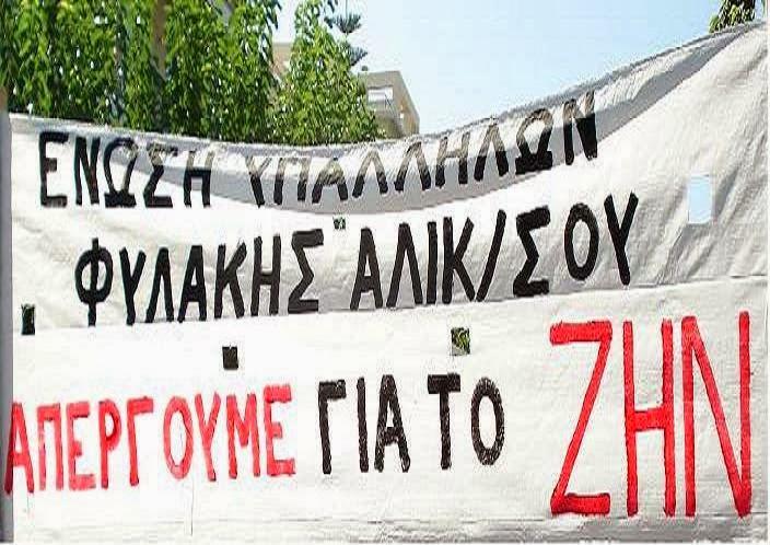 Πανό από απεργία-πορεία