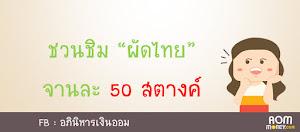ชวนชิมผัดไทยจานละ 50 สตางค์