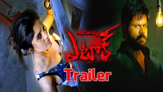 RGV Attack Theatrical Trailer | Manchu Manoj | Surabhi | Jagapati Babu | Prakash Raj