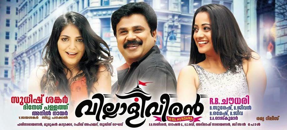 'VillaliVeeran' Malayalam film official trailer