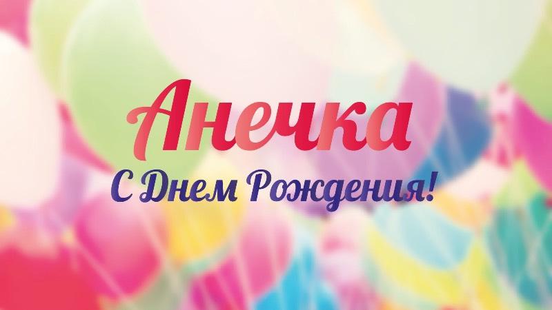 Поздравление с днем рождения подругу аню