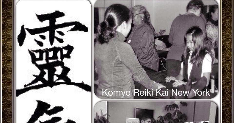 Komyo reiki kai new york komyo reiki training in nyc for 123 william street 2nd floor new york ny 10038