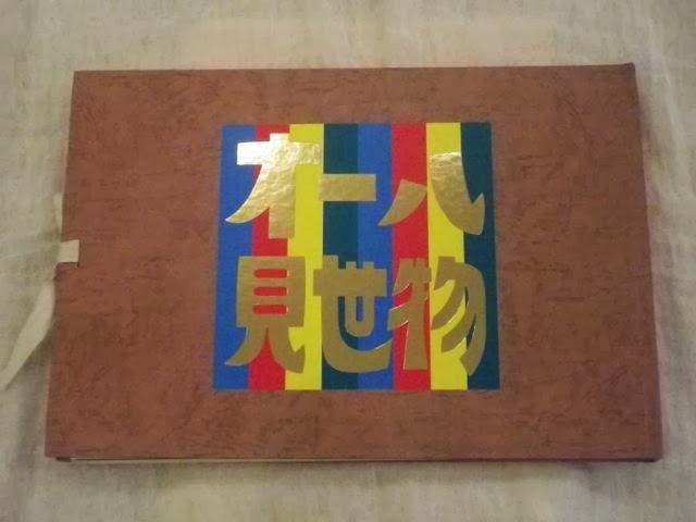 ここん 神楽坂のブログです  ここん 神楽坂のブログです: 珍奇世界社『オール見世物』カルロス山