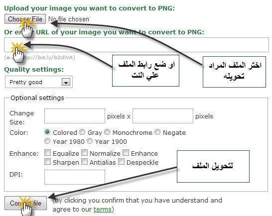 موقع Online Convert لتحويل الصور وملفات الصوت والفيديو اون لاين