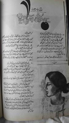 Yehi khushi hai matah e hayat by Tehniat Abdul Rehman pdf