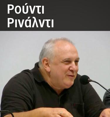 Ρούντι Ρινάλντι
