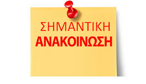 Επικοινωνία & διεκπεραίωση υποθέσεων με ΔΔΕ Χανίων μόνο στο κεντρικό e-mail: mail@dide.chan.sch.gr